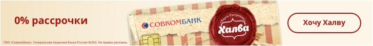 Кредитные карты для покупок 2020 в Зубцове